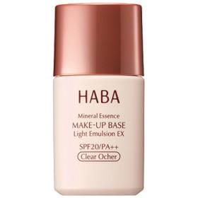 ハーバー(HABA)さらさらキープベースEX
