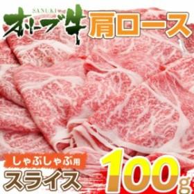 追加肉-オリーブ牛肩ロース(100g)