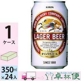 キリン ビール ラガー 350ml 24缶 1ケース (24本)
