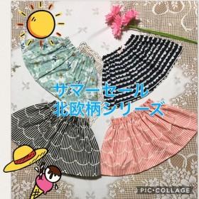 【在庫処分Sale】北欧柄 スカートフェア☆80 90