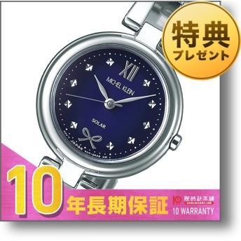 ミッシェルクラン MICHELKLEIN ソーラー ステンレス  レディース 腕時計 AVCD039