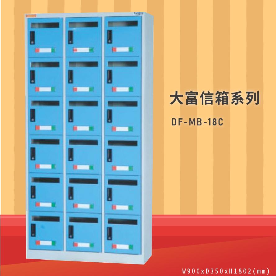 品牌NO.1【大富】DF-MB-18C 18門信箱櫃 收件櫃 信件櫃 郵件櫃 商辦大樓 台灣製造