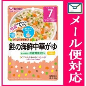 【メール便選択可】和光堂 グーグーキッチン 鮭の海鮮中華がゆ 80g