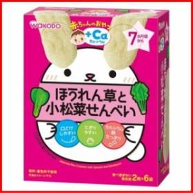 赤ちゃんのおやつ+Ca カルシウム ほうれん草と小松菜せんべい 2枚×6袋入り