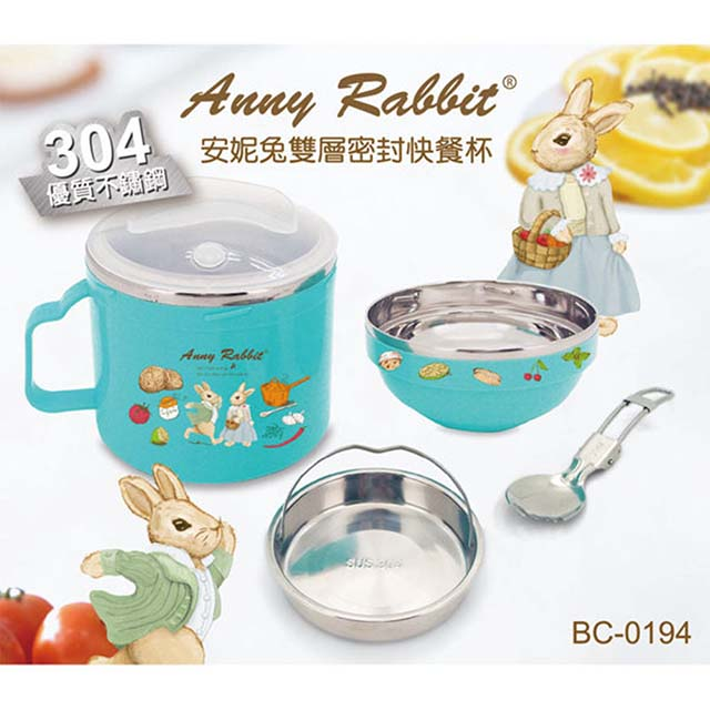 安妮兔 304不鏽鋼雙層密封快餐杯 020BC-0194