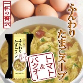 一杯の贅沢 ふんわりたまごスープ  厳選素材 フリーズドライ食品 インスタント 即席 ギフト