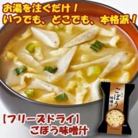 フリーズドライ 味噌汁 ごぼう みそ汁 8.5g×10食セット(一杯の贅沢シリーズ)