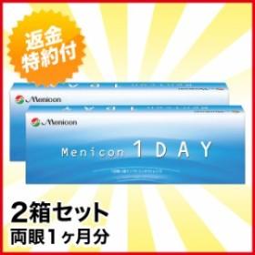メニコンワンデー×2箱セット/メニコン/1日使い捨て/ワンデー/コンタクト