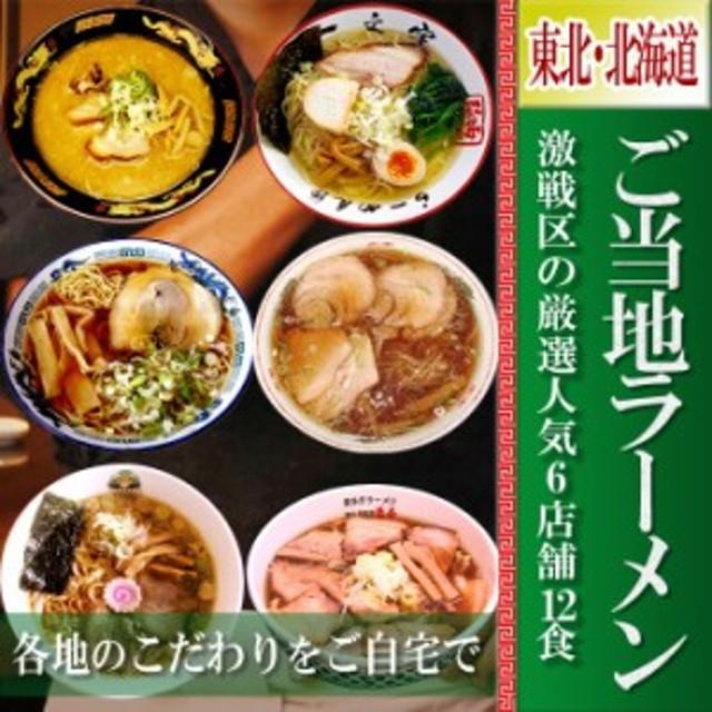ご当地ラーメン 激戦区東北・北海道の厳選 6店舗12食セット お試しセット(麺・スープ)