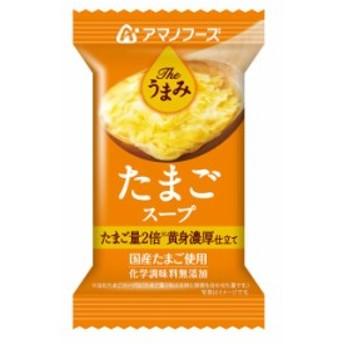 アマノフーズ フリーズドライ Theうまみ たまごスープ 化学調味料 無添加 国産卵 即席