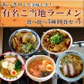 ご当地ラーメンセット 5店舗10食食べ比べ詰め合わせセット(一文字,万里,青葉,新福菜館,ひるが