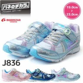 SUPER STAR バネのチカラ SS J836 ムーンスター スーパースター キッズ スニーカー 女児 パワーバネ W