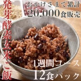 玄米 ギフト 和製スーパーフード3日寝かせ発芽酵素玄米ごはん 12食パック 発芽玄米 発芽酵素 スーパーフード 送料無料