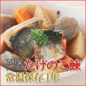 レトルト おかず 和食 惣菜 たけのこ鰊(にしん)  200g(1~2人前)
