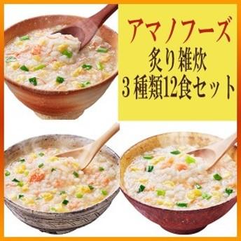 アマノフーズ フリーズドライ 雑炊(ぞうすい)3種類12食お試しセット