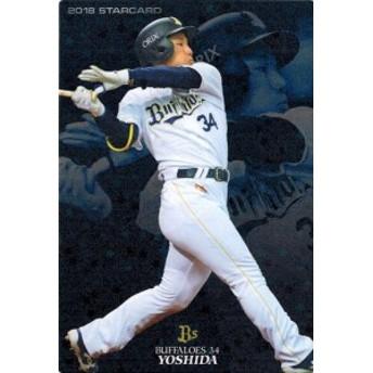 2018プロ野球チップス 第2弾 S-32 吉田正尚(オリックス) スターカード