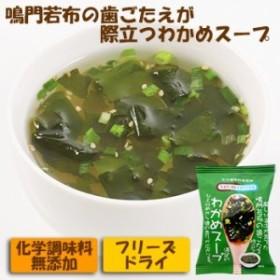 フリーズドライ 無添加 鳴門若布の歯ごたえが際立つ わかめスープ 10食入 コスモス食品