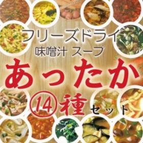 フリーズドライ 和洋中のあったかスープ&味噌汁 14種28食 フリーズドライ食品  定番の味から