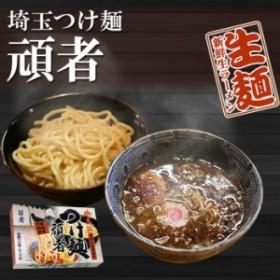 埼玉ラーメン 頑者 つけ麺 8食 (2食入X4箱) ご当地つけめん 生麺 関東 銘店