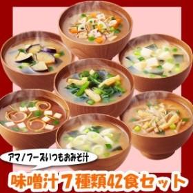 アマノフーズ フリーズドライ 味噌汁 いつものみそ汁 7種類42食セット