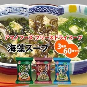 アマノフリーズドライ 海草スープ3種類60食セット