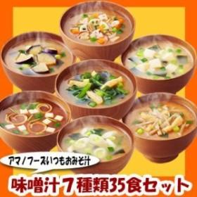 アマノフーズ フリーズドライ 味噌汁 いつものみそ汁 7種類35食みそしるセット