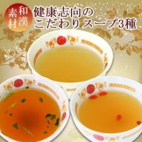 健康志向の和漢素材こだわりスープ3種36食セット クラシエフーズ