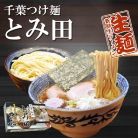 つけ麺 千葉・松戸 中華蕎麦 とみ田 6食(2食入X3個) 有名店 ご当地ラーメンスープ 生