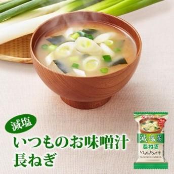 アマノフーズ フリーズドライ味噌汁 減塩 いつものおみそ汁 長ねぎ 8g