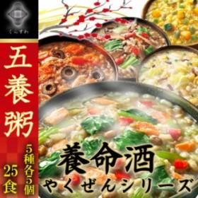 養命酒 五養粥 やくぜんシリーズ  緑 黄 赤 白 黒 5種25食セット 薬膳お粥 おためしセット フリ