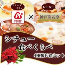 フリーズドライ レトルト シチュー 食べ比べ 4種類16食セット アマノフーズ シチュー 神戸開花