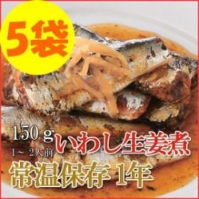 レトルト おかず 和食 惣菜 いわし生姜煮 150g(1~2人前)×5袋セット