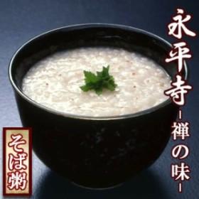 おかゆ 永平寺 そばがゆ (越前そば実入) 12食 (250gX12袋)