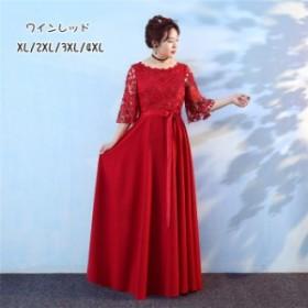 フォーマルウエア ロングドレス パーティドレス イブニングドレス イベント  宴会 大きいサイズ 18mm053