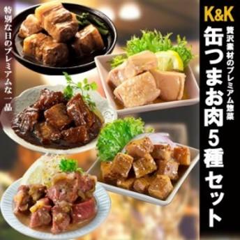 缶つま 缶詰め お肉5種類詰め合わせセット 国分 おつまみ あて ワイン 常温保存