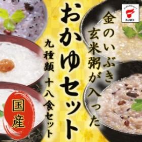 たいまつ食品 金のいぶき玄米お粥など国産おかゆ9種類18食セット レトルト 低カロリー