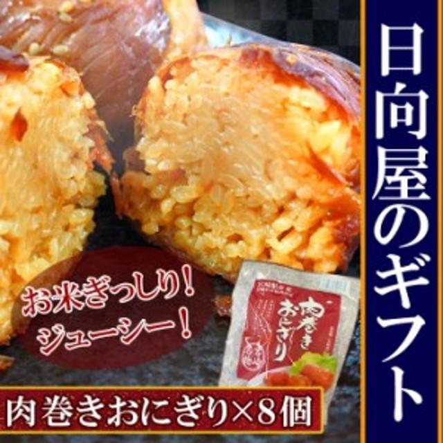 レトルト おかず 惣菜 肉巻きおにぎり120gx8 (化粧箱入り)