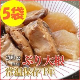 レトルト おかず 和食 惣菜 ぶり大根  200g(1~2人前)×5袋セット