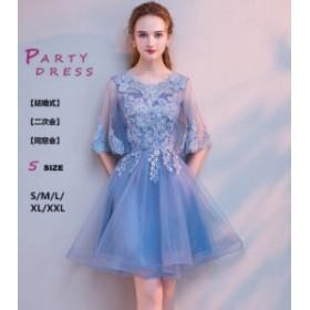 ウェディングドレス 結婚式ワンピース ブライズメイド きれいめ フリル袖 花柄 チュールスカート 結婚式 パーティードレス