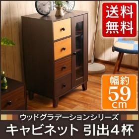 キャビネット 収納 リビング 木製 チェスト ウッドグラデーション 引出4杯 96300 収納家具
