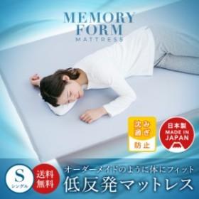 マットレス 低反発 シングル 厚さ5センチ 日本製 送料無料(一部地域除く) 洗えるカバー メッシュ スムース生地 水色《低反発S》