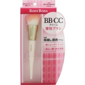 シャンテイ ロージーローザ BB・CCクリーム専用ブラシ _