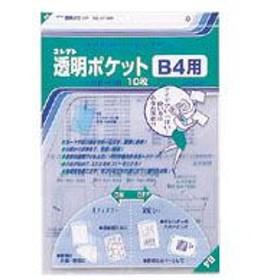 コレクト 透明ポケット「CF-400」B4用 10枚