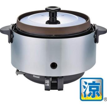 リンナイ 業務用ガス炊飯器 RR-S15SF 涼厨 内釜フッ素仕様 1.5升炊き