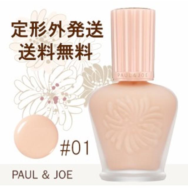 ポール&ジョー モイスチュアライジング ファンデーション プライマー S #01 30ml -PAUL&JOE-