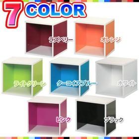 カラーキュビック カラーボックス 収納ボックス CQB-35 アイリスオーヤマ キューブボックス キューブBOX
