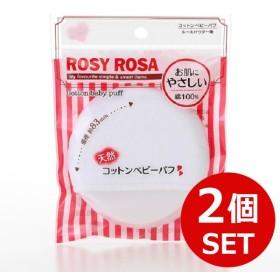 【ポイント最大25%】ロージーローザ コットンベビーパフ 2個セット 【正規品】