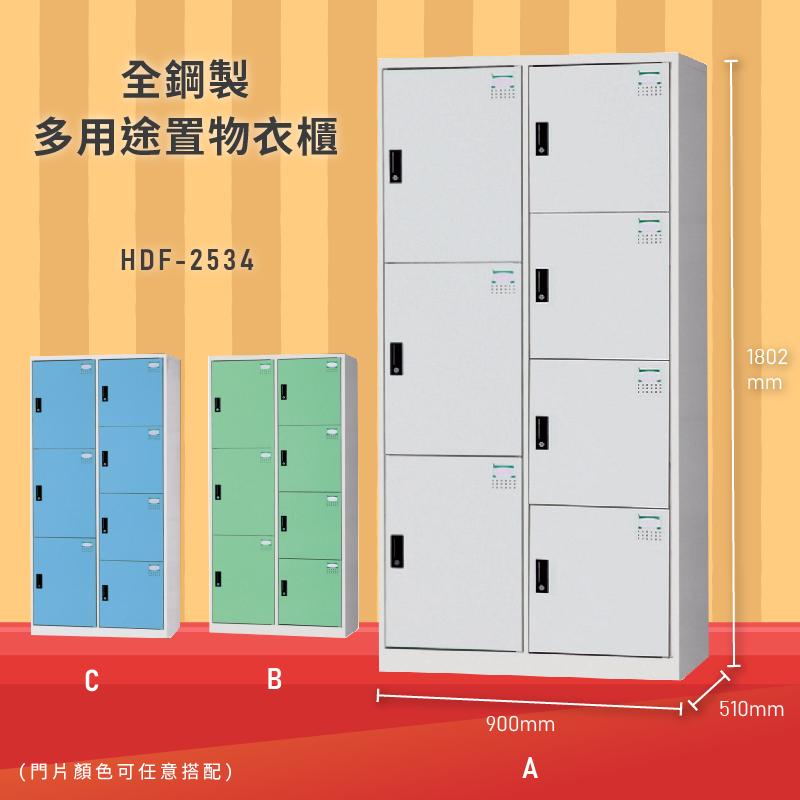 台灣品牌NO.1【大富】HDF-2534 全鋼製多用途置物衣櫃 置物櫃 收納櫃 員工櫃 衣櫃 台灣製造
