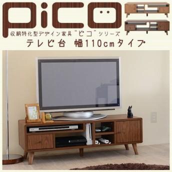 Pico series TV Rack テレビラック110幅W1100 ナチュラルブラウン