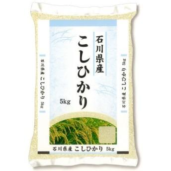 精白米石川県産コシヒカリ 5kg 平成30年産